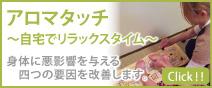 アロマタッチ〜自宅でリラックスタイム〜